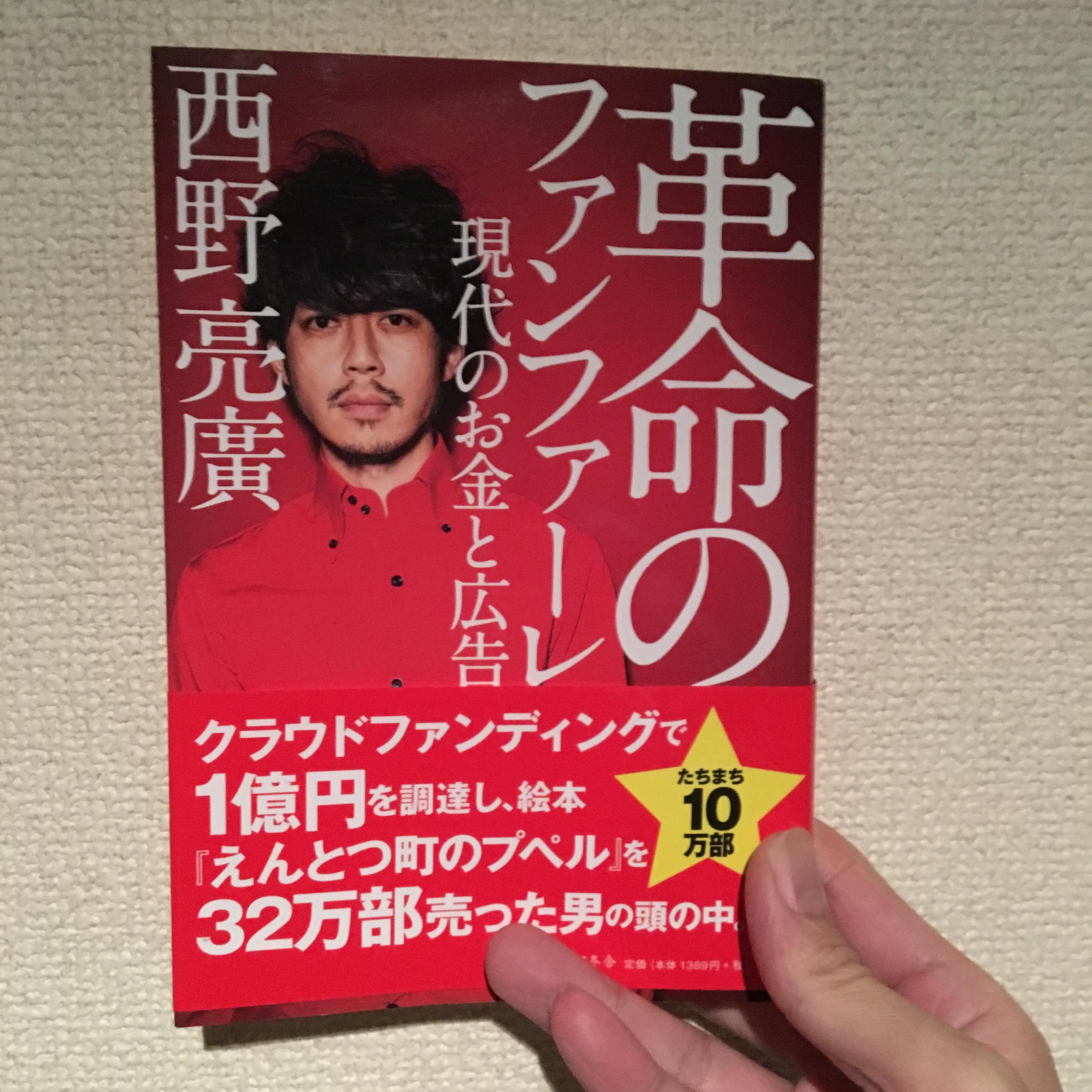キングコング西野亮廣さんが考案したレターポットの使い方