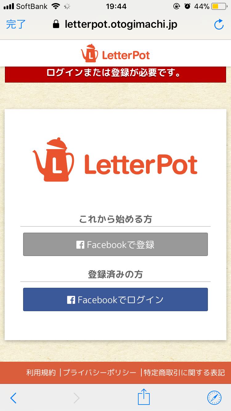 letterpot