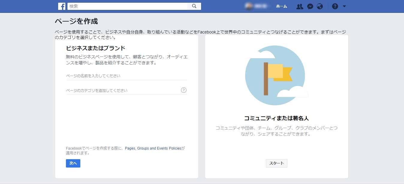 Facebookページの作り方